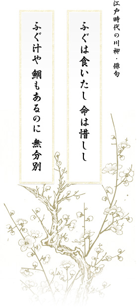 Senryu , haiku of the Edo period